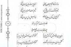 Divan-e Hafez - Hafez - Persian - 063
