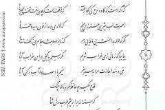 Divan-e Hafez - Hafez - Persian - 064