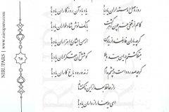 Divan-e Hafez - Hafez - Persian - 065