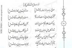 Divan-e Hafez - Hafez - Persian - 066