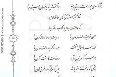 Divan-e Hafez - Hafez - Persian - 067