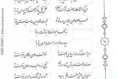Divan-e Hafez - Hafez - Persian - 068