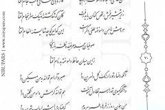 Divan-e Hafez - Hafez - Persian - 070