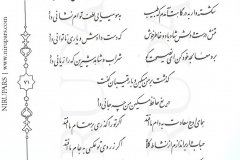 Divan-e Hafez - Hafez - Persian - 071