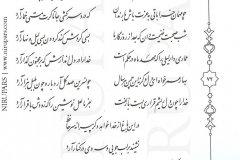 Divan-e Hafez - Hafez - Persian - 072