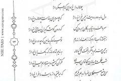 Divan-e Hafez - Hafez - Persian - 073