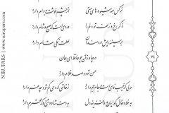 Divan-e Hafez - Hafez - Persian - 074