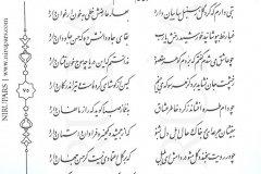 Divan-e Hafez - Hafez - Persian - 075