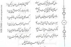 Divan-e Hafez - Hafez - Persian - 076
