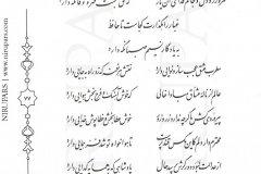 Divan-e Hafez - Hafez - Persian - 077
