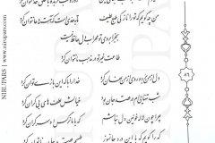 Divan-e Hafez - Hafez - Persian - 086