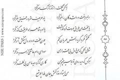 Divan-e Hafez - Hafez - Persian - 088