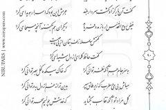 Divan-e Hafez - Hafez - Persian - 090