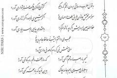 Divan-e Hafez - Hafez - Persian - 092