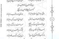 Divan-e Hafez - Hafez - Persian - 094