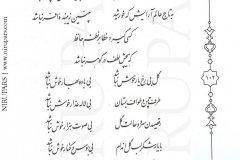 Divan-e Hafez - Hafez - Persian - 102