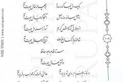 Divan-e Hafez - Hafez - Persian - 108