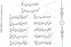Divan-e Hafez - Hafez - Persian - 110