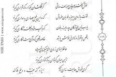 Divan-e Hafez - Hafez - Persian - 116