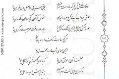 Divan-e Hafez - Hafez - Persian - 136