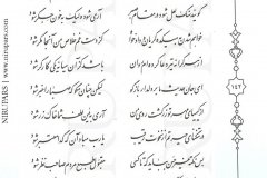 Divan-e Hafez - Hafez - Persian - 142
