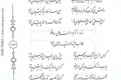 Divan-e Hafez - Hafez - Persian - 143
