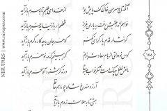 Divan-e Hafez - Hafez - Persian - 148