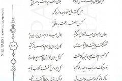 Divan-e Hafez - Hafez - Persian - 149