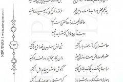Divan-e Hafez - Hafez - Persian - 153