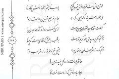 Divan-e Hafez - Hafez - Persian - 155