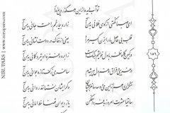 Divan-e Hafez - Hafez - Persian - 156