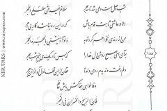 Divan-e Hafez - Hafez - Persian - 158