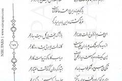Divan-e Hafez - Hafez - Persian - 159