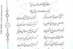 Divan-e Hafez - Hafez - Persian - 161