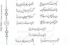 Divan-e Hafez - Hafez - Persian - 163