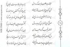 Divan-e Hafez - Hafez - Persian - 164