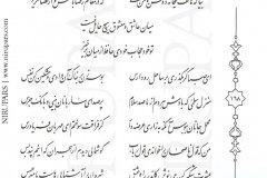 Divan-e Hafez - Hafez - Persian - 168