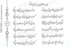 Divan-e Hafez - Hafez - Persian - 181