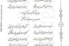 Divan-e Hafez - Hafez - Persian - 182