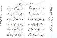 Divan-e Hafez - Hafez - Persian - 188