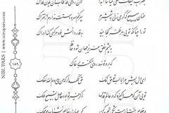 Divan-e Hafez - Hafez - Persian - 189
