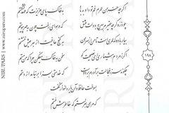 Divan-e Hafez - Hafez - Persian - 198