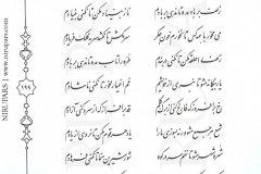 Divan-e Hafez - Hafez - Persian - 199