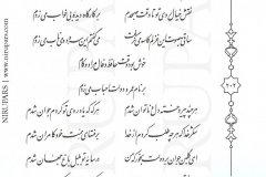 Divan-e Hafez - Hafez - Persian - 202