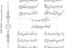 Divan-e Hafez - Hafez - Persian - 211