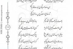Divan-e Hafez - Hafez - Persian - 219