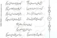 Divan-e Hafez - Hafez - Persian - 220