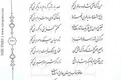 Divan-e Hafez - Hafez - Persian - 221