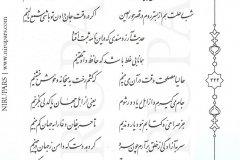 Divan-e Hafez - Hafez - Persian - 222