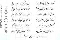 Divan-e Hafez - Hafez - Persian - 223